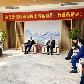 热烈欢迎天津大学叶声华院士及原阳县领导莅临丰博计量硅谷产业园区参观指导