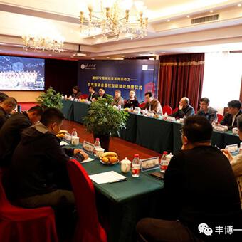 喜讯:济南大学校友会032号(河南)联络处挂牌河南丰博自动化有限公司原阳生产基地